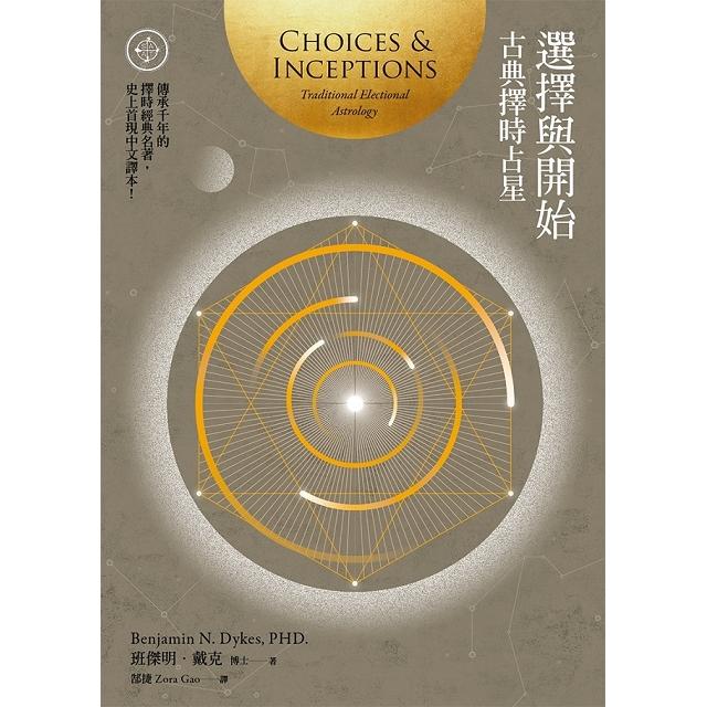 選擇與開始:古典擇時占星