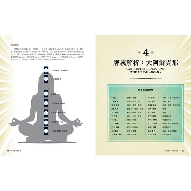 塔羅終極指南:世界塔羅大師之作,78張阿爾克那牌義解析,啟發靈性直覺