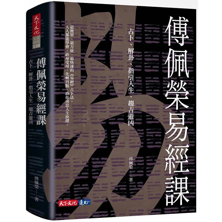 傅佩榮易經課:占卜、解卦、指引人生、趨吉避凶