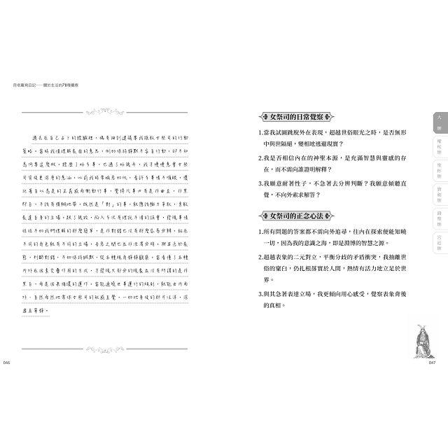 用塔羅寫日記 關於生活的78種覺察