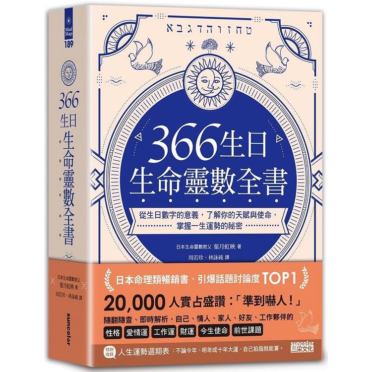 366生日.生命靈數全書:從生日數字的意義,了解你的天賦與使命,掌握一生運勢的祕密