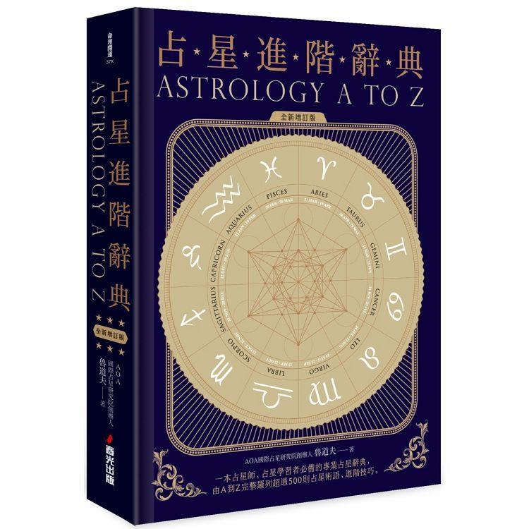 占星進階辭典〔全新增訂版〕