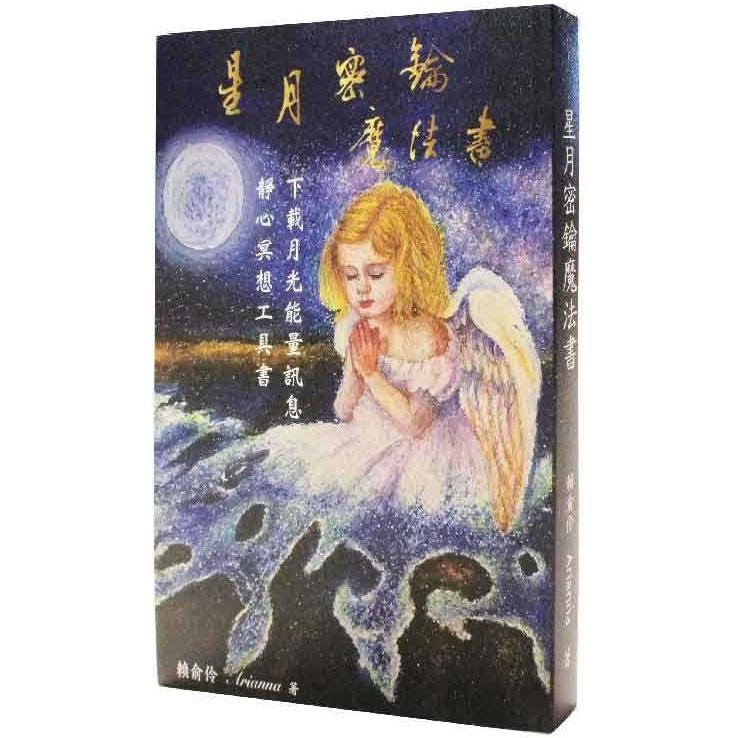 星月密鑰魔法書