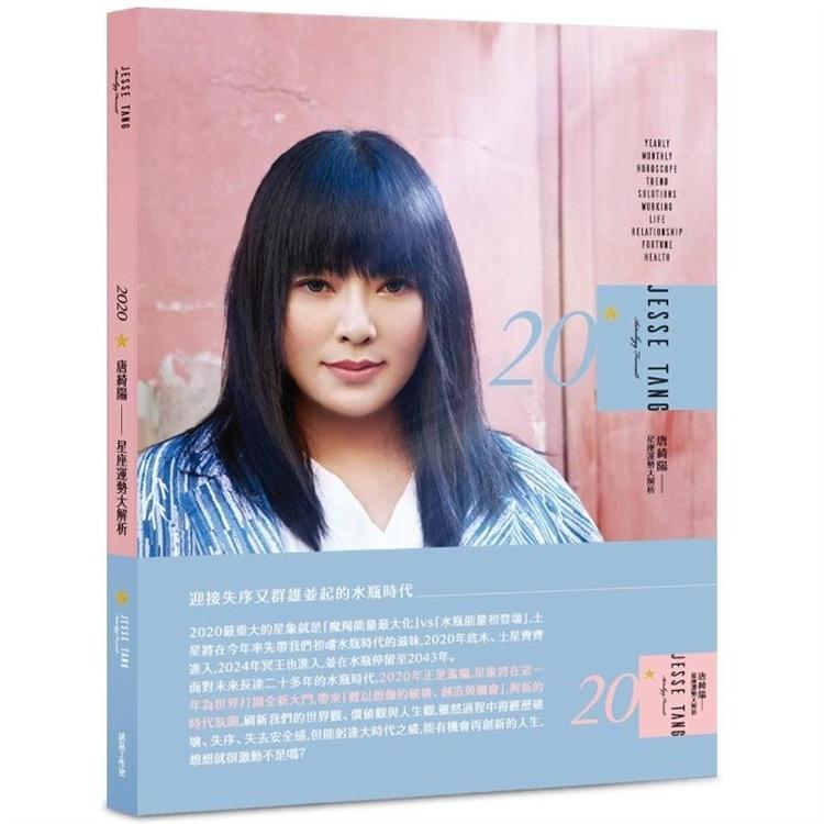 2020唐綺陽星座運勢大解析(簽名版)