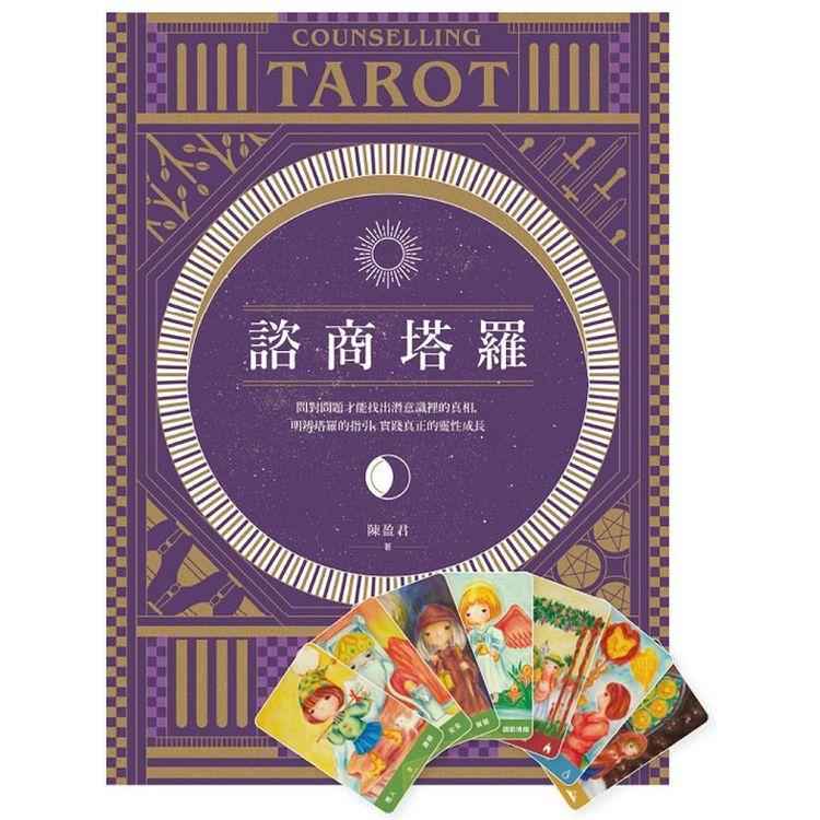 諮商塔羅【含78張塔羅牌卡】:問對問題才能找出潛意識裡的真相,明辨塔羅的指引,實踐真正的靈性成長