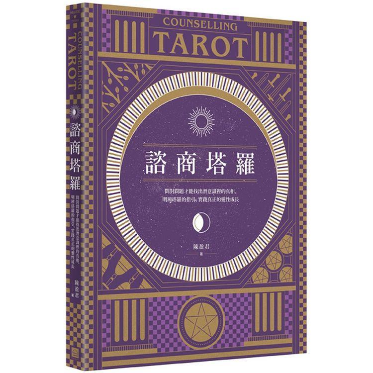 諮商塔羅:問對問題才能找出潛意識裡的真相,明辨塔羅的指引,實踐真正的靈性成長