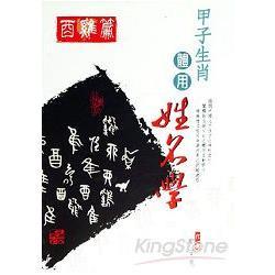 甲子生肖體用姓名學(酉雞)