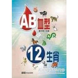 AB血型十二生肖