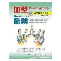 血型與職業