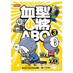 血型小將ABO 3