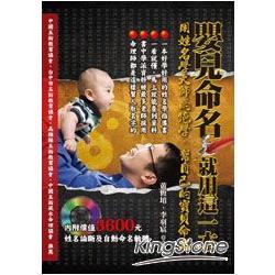 嬰兒命名,就用這一本:用姓名學大師的絕學,幫自己的寶貝命名