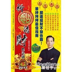 2013祈福招財農民曆