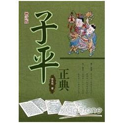 子平正典(增訂本)