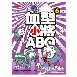 血型小將ABO-6