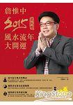 詹惟中2015農民曆:風水流年大開運