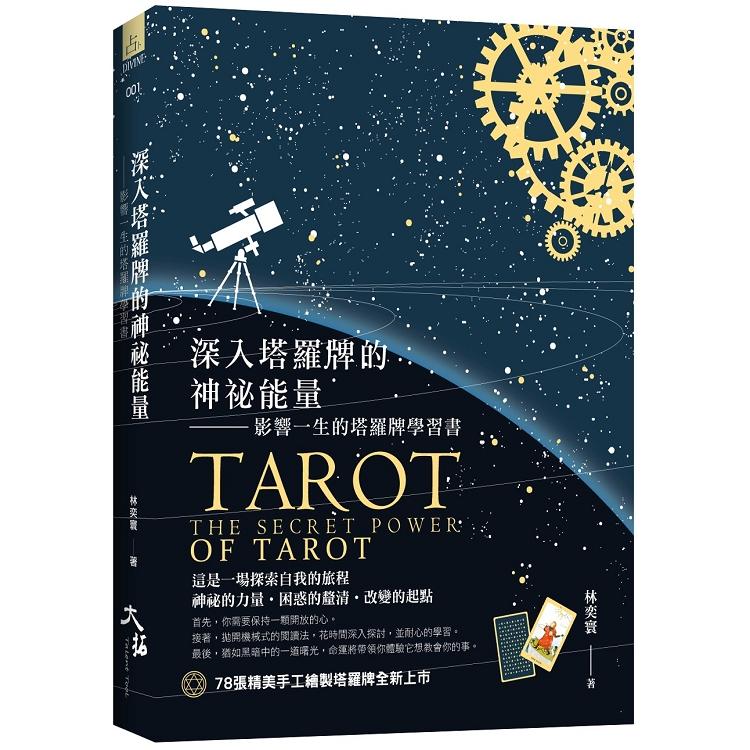 深入塔羅牌的神祕能量:影響一生的塔羅牌學習書