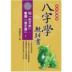 八字學教科書(新裝版)