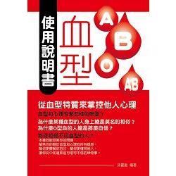 血型使用說明書