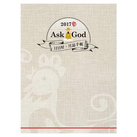 Ask God日日好‧月誌手帳