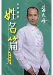蘇民峰玄學錦囊:姓名篇(最新增訂第六版)