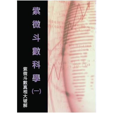 紫微斗數科學(一)