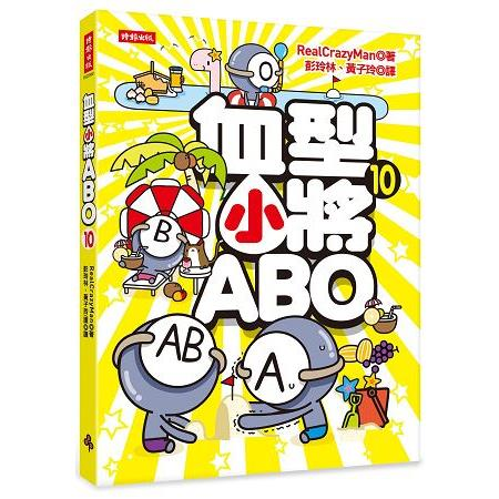 血型小將ABO 10