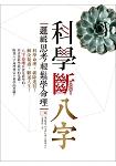 科學斷八字:邏輯思考輕鬆學命理【三版】(20K)