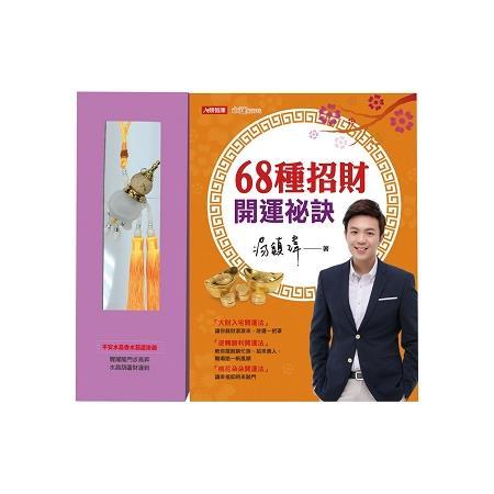 68種招財開運祕訣(附贈品)
