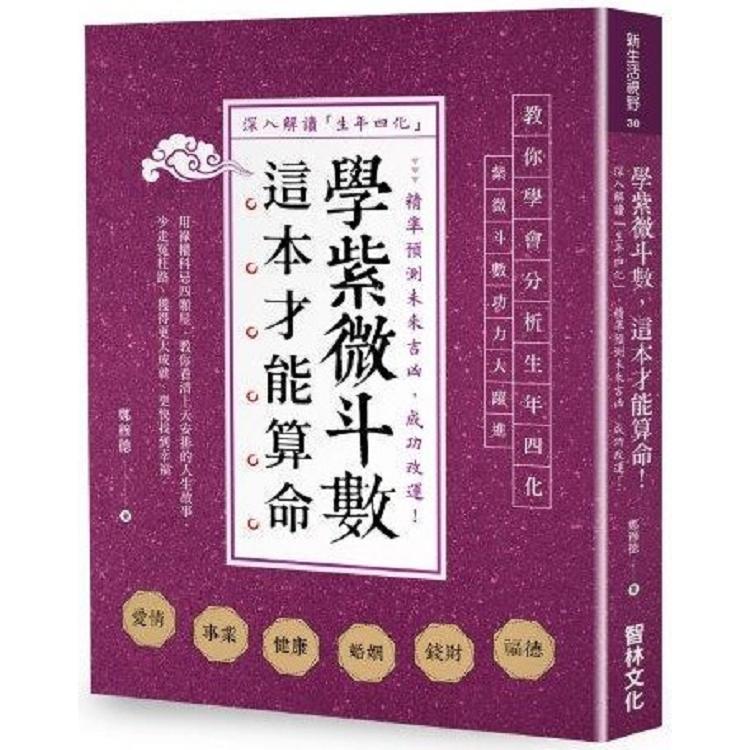 學紫微斗數, 這本才能算命 : 深入解讀「生年四化」, 精準預測未來吉凶, 成功改運!(另開新視窗)