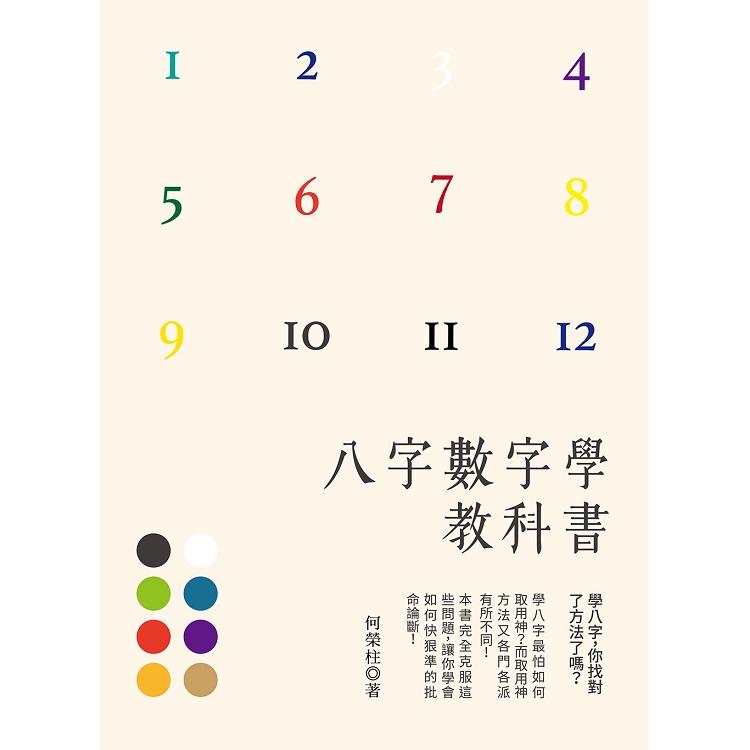 八字數字學教科書