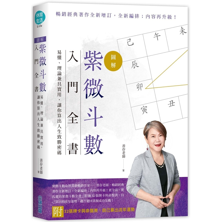 紫微斗數入門全書,易懂、理論兼具實用,讓你算出人生致勝密碼(附32張紫微牌+命盤表)(圖解)