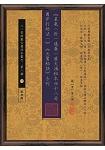 星氣(卦)通義(蔣大鴻秘本四十八局圖并打劫法)、天驚秘訣合刊