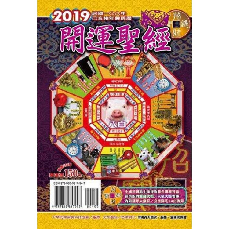 2019 年開運聖經農民曆