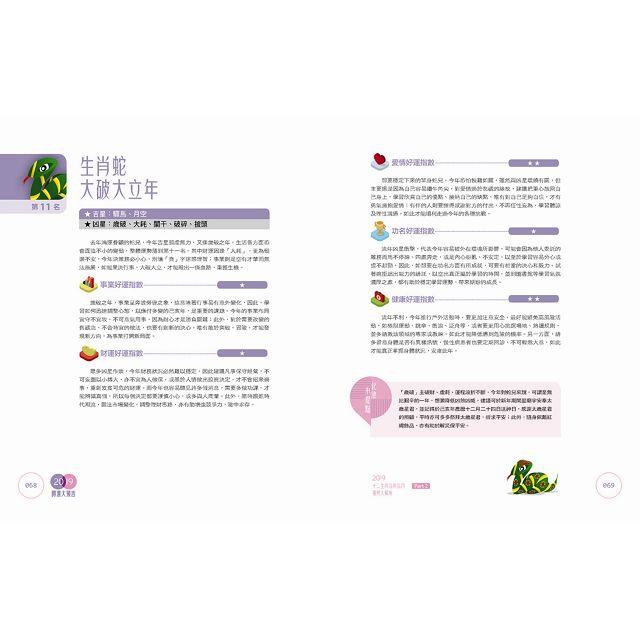 2019開運大預言&珍豬年開運農民曆(隨書附贈雨揚居士親自設計加持【吉祥如意金剛結吊飾】X【己亥年特製招財春聯三款】)