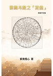 紫微斗數之「定盤」(簡體中文版)
