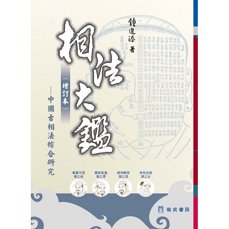 相法大鑑(增訂本)