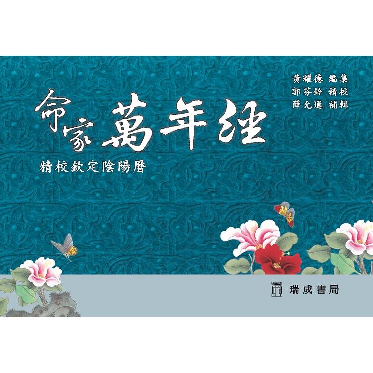 命家萬年經(5版1刷)