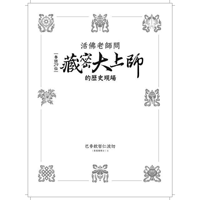 活佛老師問:參訪29位藏密大上師的歷史現場