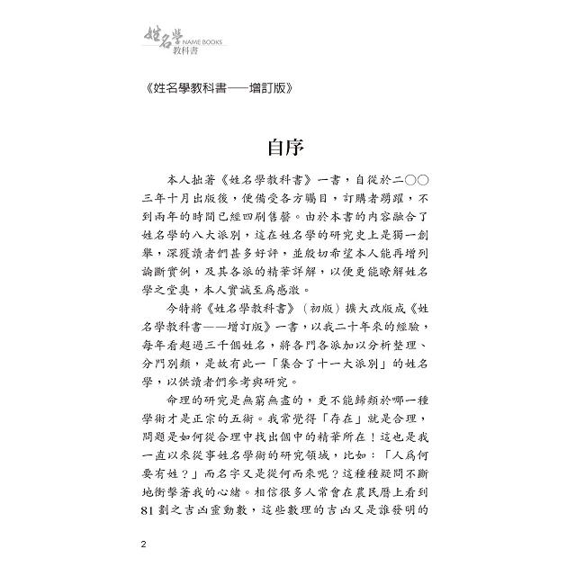 姓名學教科書 (暢銷五版)