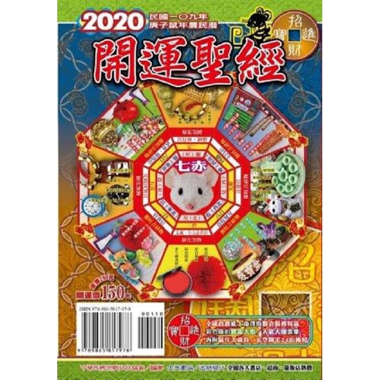 2020年開運聖經農民曆