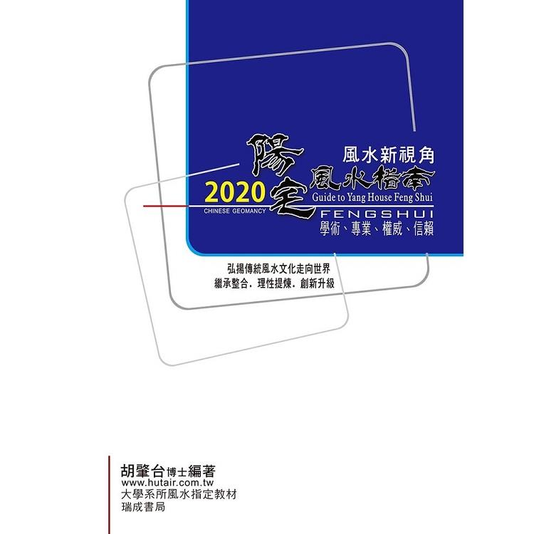 2020陽宅風水指南