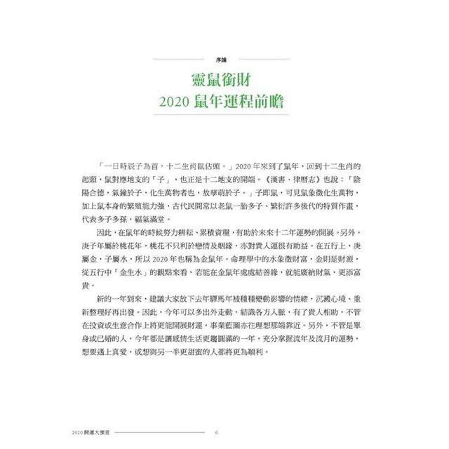 2020開運大預言&靈鼠年開運農民曆(隨書附贈【招財貴人紅包袋】X【桃花富貴開運陣】)