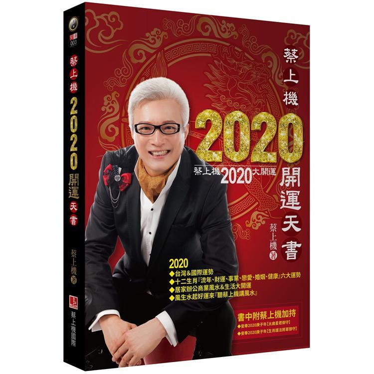 蔡上機2020開運天書(2020大開運,12生肖六大運程)