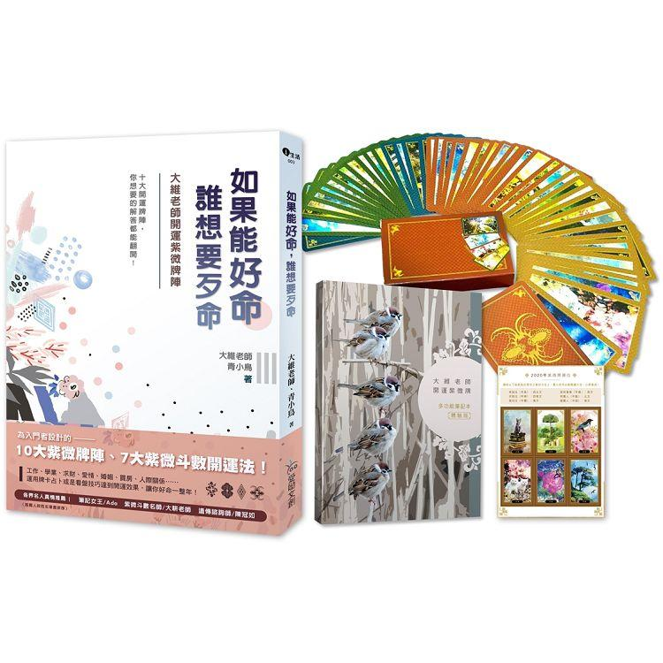 大維老師開運禮物書:開運不求人,祝你好運一整年!【內含書+多功能筆記本+專屬開運紫微牌+開運