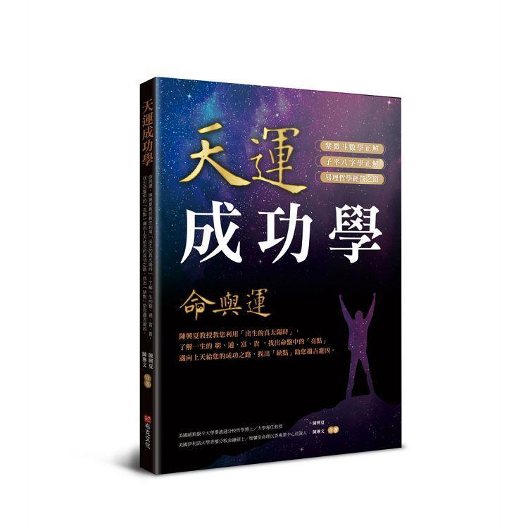 天運成功學命與運:陳興夏教授教您利用「出生的真太陽時」,了解一生的窮、通、富、貴