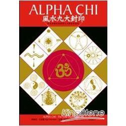 風水九大封印ALPHA CHI:風水之事的源