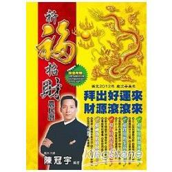 2012祈福招財農民曆