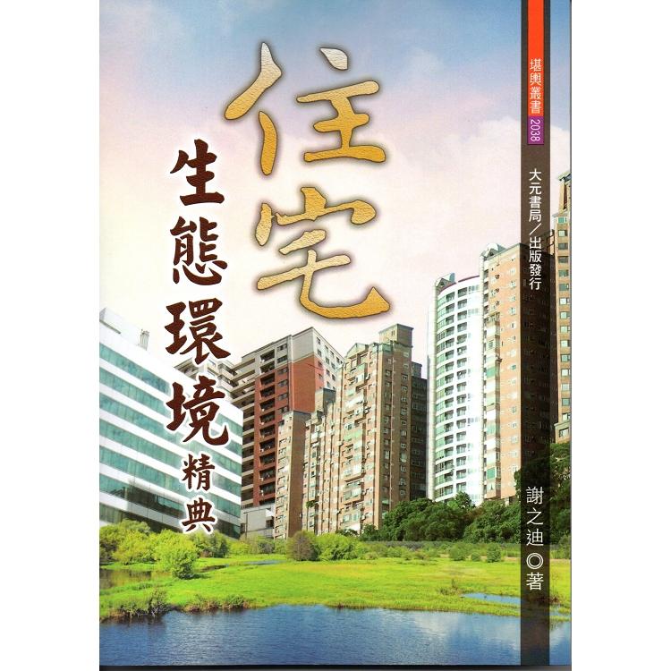 住宅生態環境精典(不可退書)