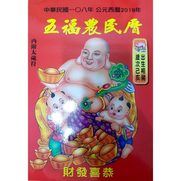108年五福農民曆