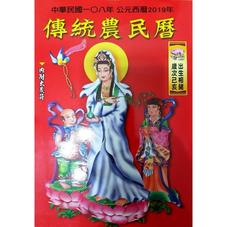 108年傳統農民曆